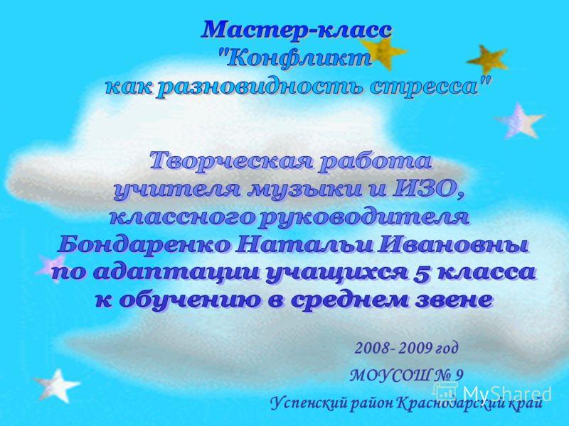 2008- 2009 год МОУСОШ 9 Успенский район Краснодарский край