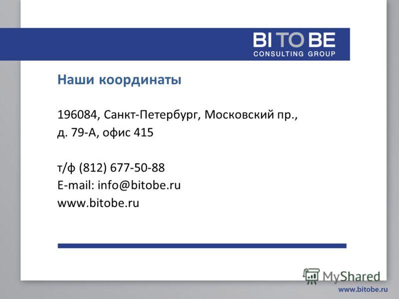 196084, Санкт-Петербург, Московский пр., д. 79-А, офис 415 т/ф (812) 677-50-88 E-mail: info@bitobe.ru www.bitobe.ru Наши координаты