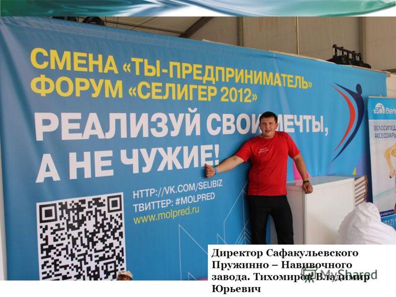 Директор Сафакульевского Пружинно – Навивочного завода. Тихомиров Владимир Юрьевич