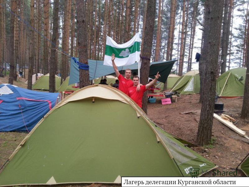 Лагерь делегации Курганской области