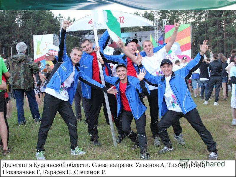 Делегация Курганской области. Слева направо: Ульянов А, Тихомиров В, Показаньев Г, Карасев П, Степанов Р.