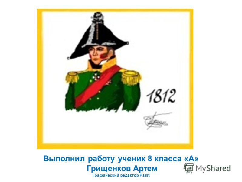 Выполнил работу ученик 8 класса «А» Грищенков Артем Графический редактор Paint