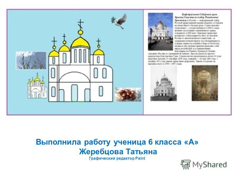 Выполнила работу ученица 6 класса «А» Жеребцова Татьяна Графический редактор Paint