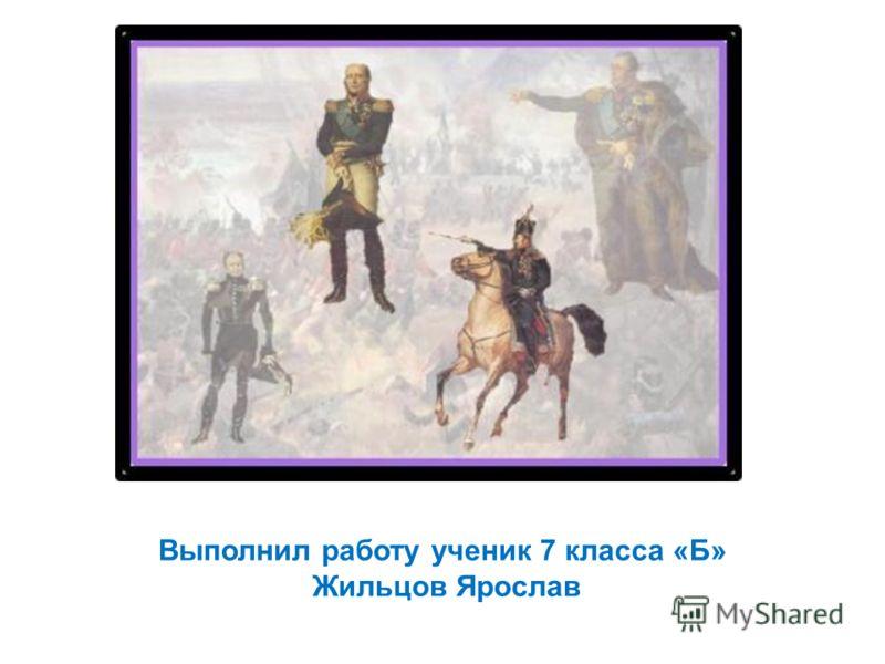 Выполнил работу ученик 7 класса «Б» Жильцов Ярослав