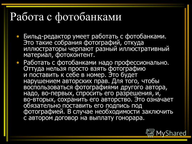 Работа с фотобанками Бильд-редактор умеет работать с фотобанками. Это такие собрания фотографий, откуда иллюстраторы черпают разный иллюстративный материал, фотоконтент. Работать с фотобанками надо профессионально. Оттуда нельзя просто взять фотограф