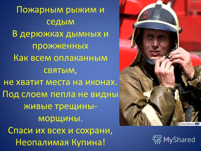 01 Известно что без пожарной охраны не может существовать ни одно государство, ни один город поселок, любой населенный пункт. Пожар для любого из нас - это страшная беда. И в этот момент самый нужный человек на свете - это пожарный. Наш телефонный но