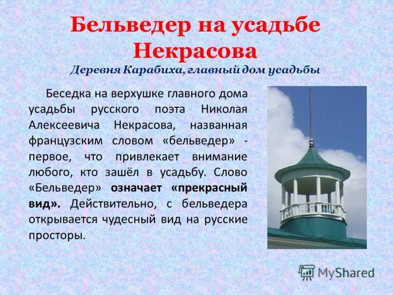 Бельведер на усадьбе Некрасова Деревня Карабиха, главный дом усадьбы Беседка на верхушке главного дома усадьбы русского поэта Николая Алексеевича Некрасова, названная французским словом «бельведер» - первое, что привлекает внимание любого, кто зашёл