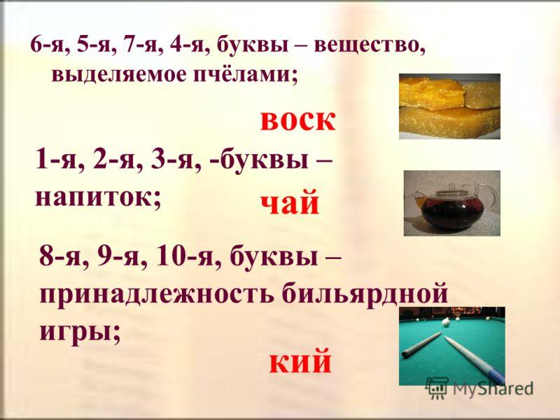 Фамилия русского композитора состоит из 10 букв. Взяв некоторые из этих букв, получим другие слова. Отгадай фамилию композитора.