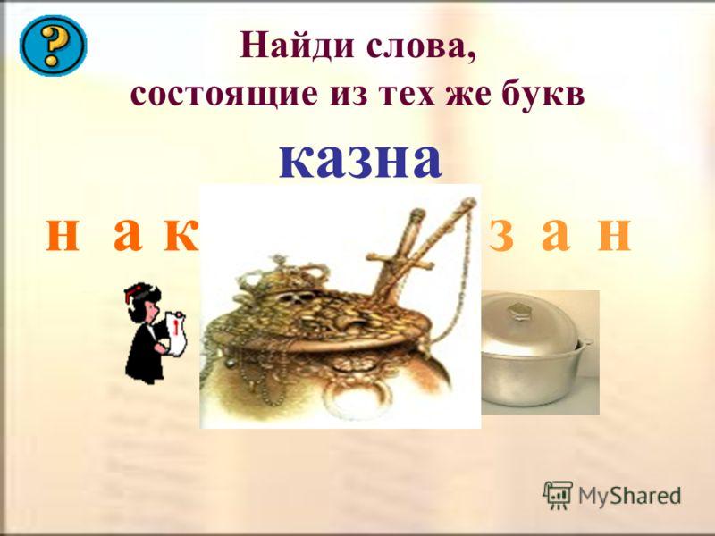 Прибавив к морскому животному одну букву, мы превратим его в насекомое комар омар