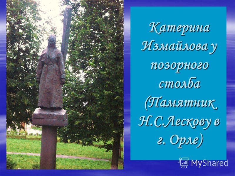 Катерина Измайлова у позорного столба (Памятник Н.С.Лескову в г. Орле)