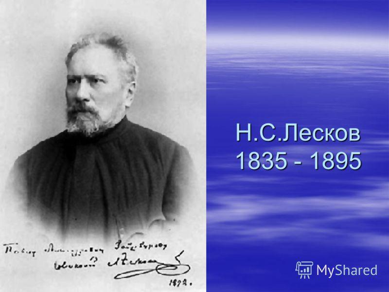 Н.С.Лесков 1835 - 1895
