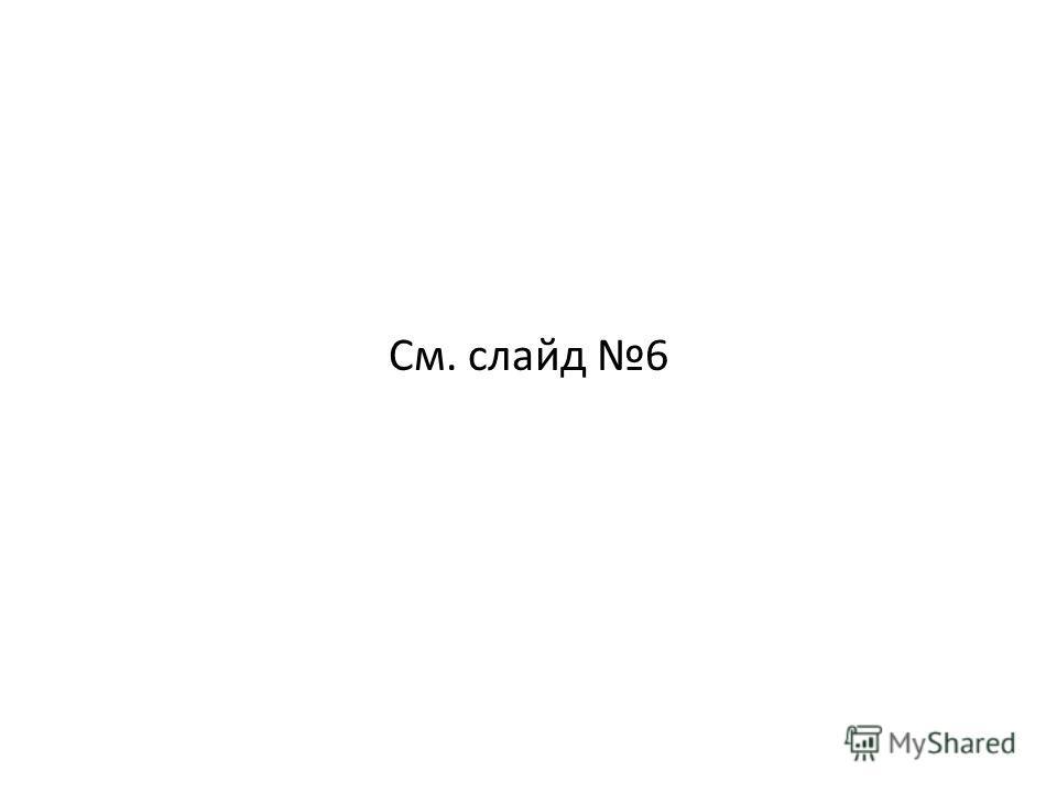 См. слайд 6