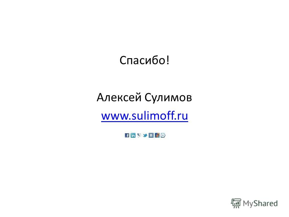 Спасибо! Алексей Сулимов www.sulimoff.ru