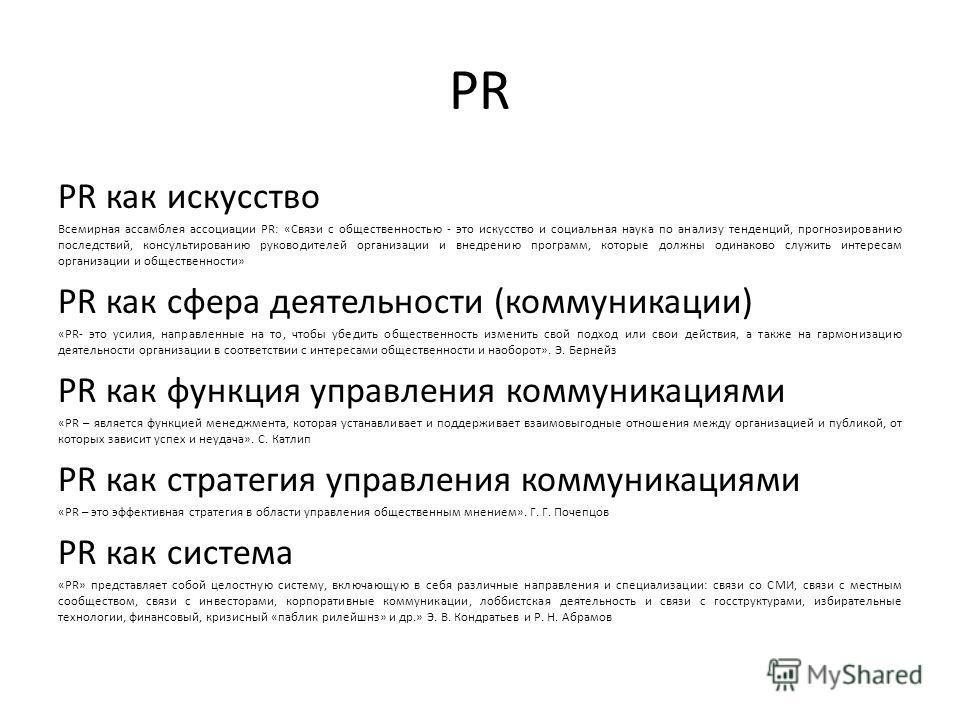 PR PR как искусство Всемирная ассамблея ассоциации PR: «Связи с общественностью - это искусство и социальная наука по анализу тенденций, прогнозированию последствий, консультированию руководителей организации и внедрению программ, которые должны один