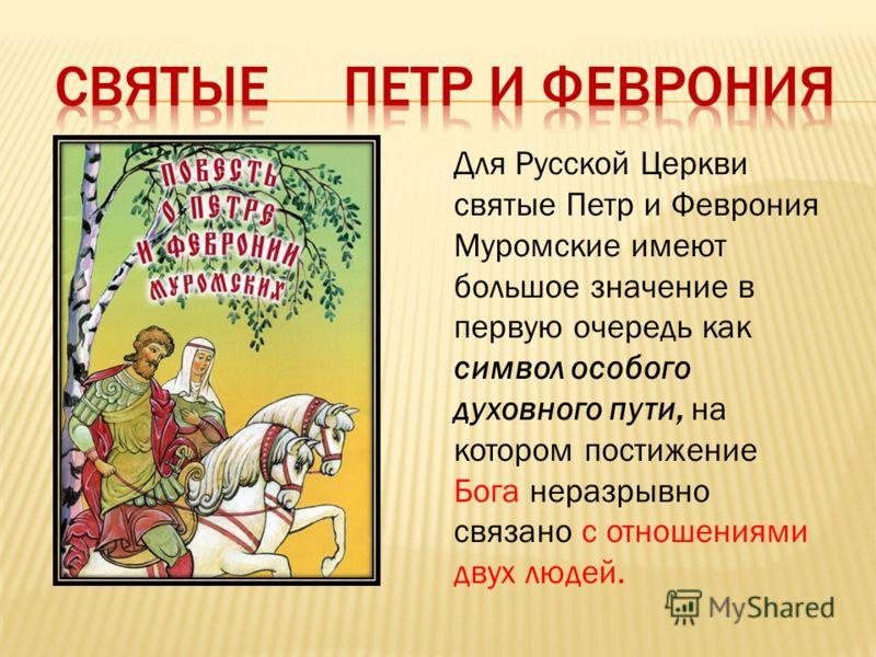 Петр и феврония презентация фото 113-590