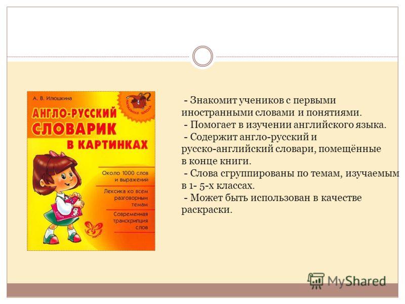 Словарь англо английский англо русский презентация 2 класс