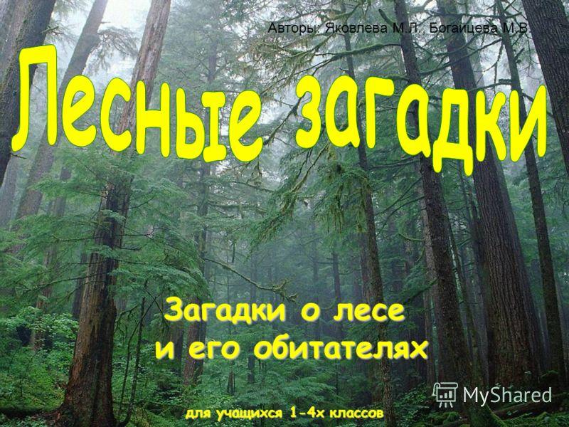 Загадки о лесе и его обитателях для учащихся 1-4х классов Авторы: Яковлева М.Л., Богайцева М.В.