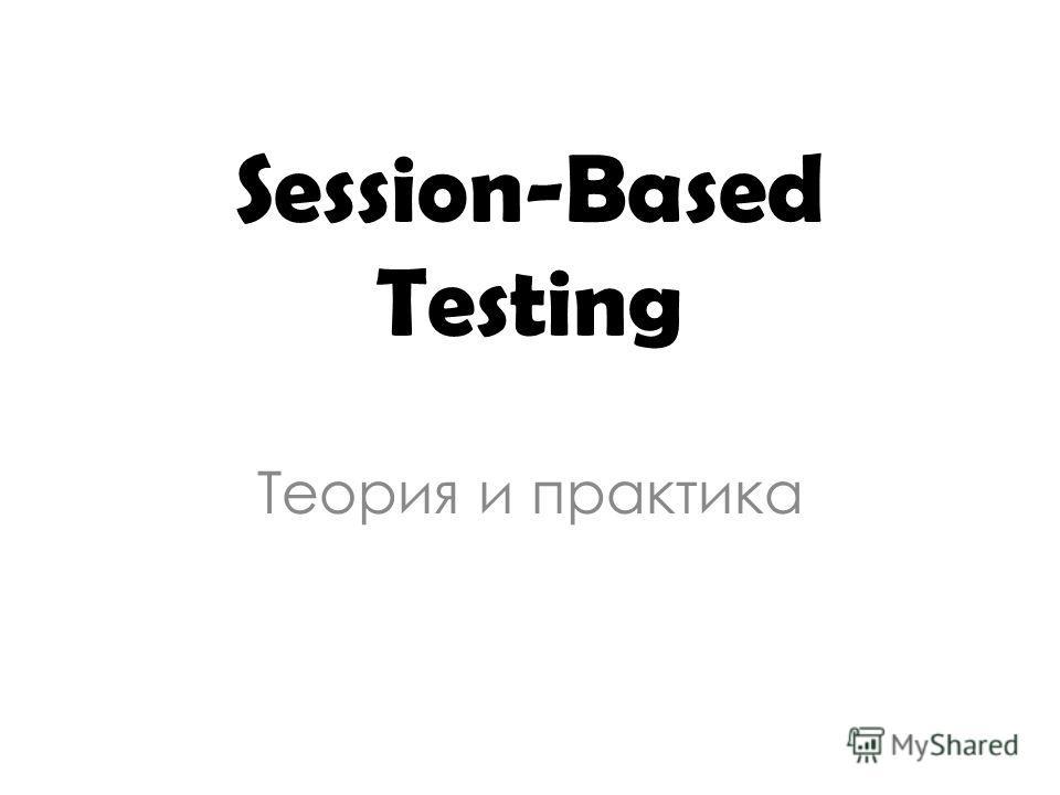 Session-Based Testing Теория и практика