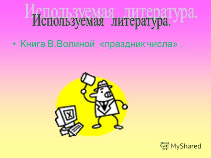 Книга В.Волиной «праздник числа».