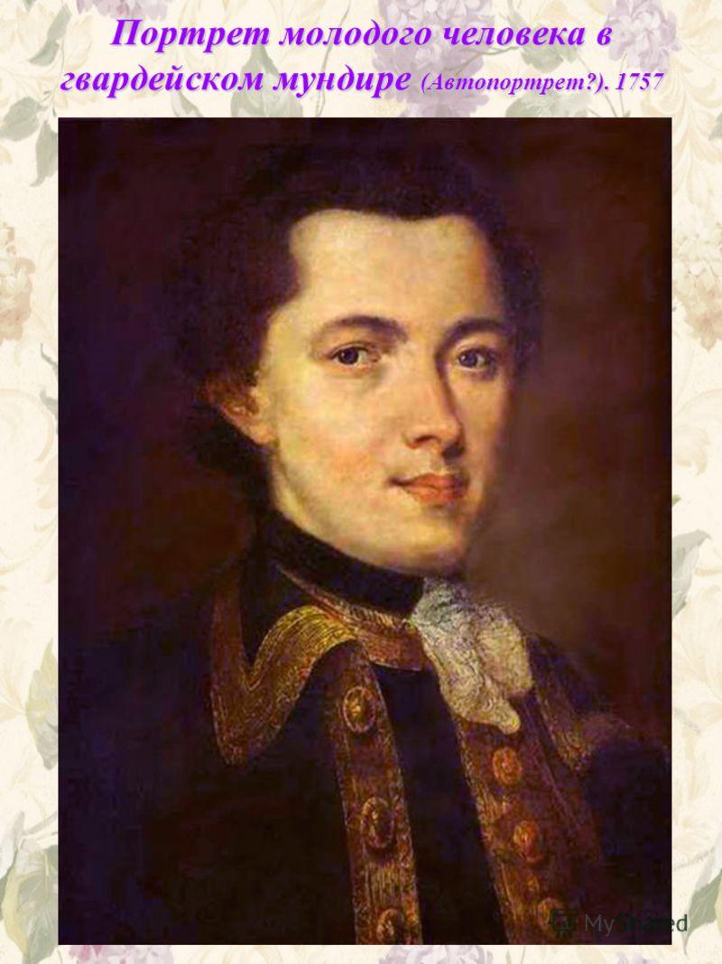 Портрет молодого человека в гвардейском мундире (Автопортрет?). 1757