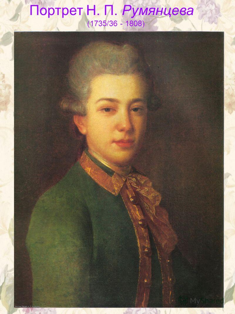 Портрет Н. П. Румянцева (1735/36 - 1808)