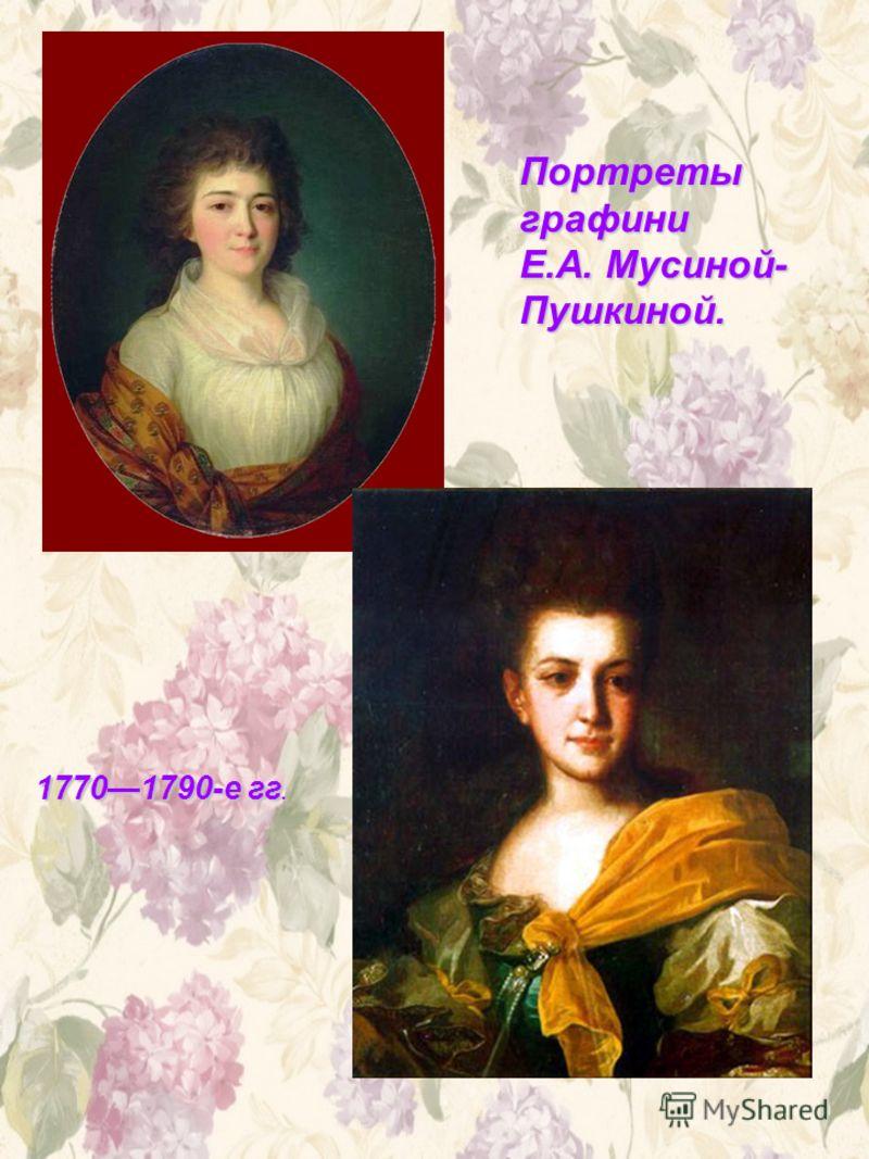 Портреты графини Е.А. Мусиной- Пушкиной. 17701790-е гг.