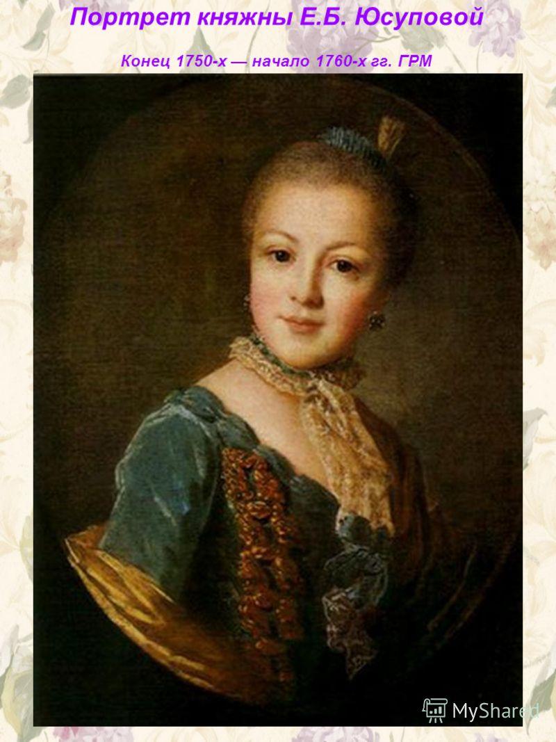 Портрет княжны Е.Б. Юсуповой Конец 1750-х начало 1760-х гг. ГРМ