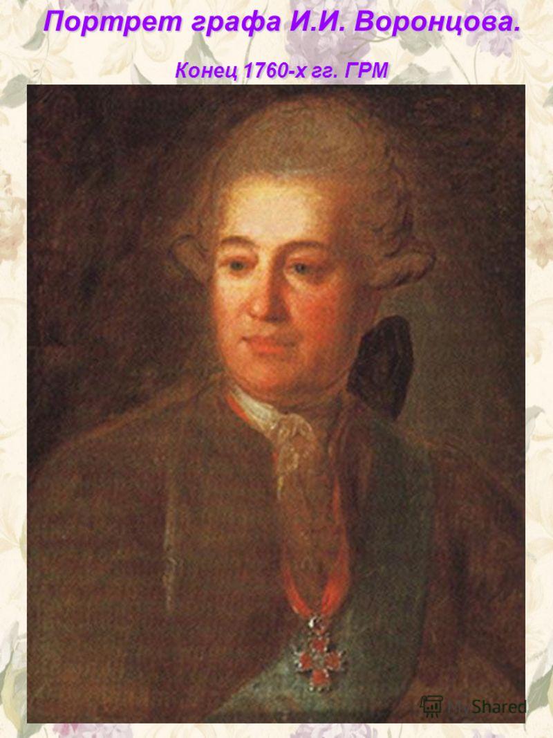 Портрет графа И.И. Воронцова. Конец 1760-х гг. ГРМ