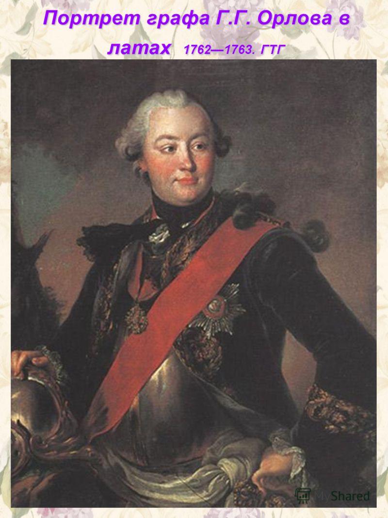 Портрет графа Г.Г. Орлова в латах 17621763. ГТГ