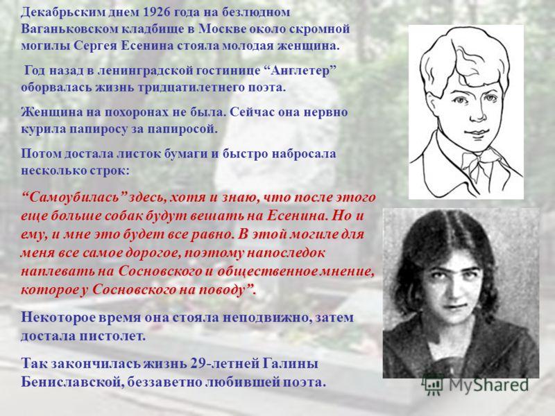 Декабрьским днем 1926 года на безлюдном Ваганьковском кладбище в Москве около скромной могилы Сергея Есенина стояла молодая женщина. Год назад в ленинградской гостинице Англетер оборвалась жизнь тридцатилетнего поэта. Женщина на похоронах не была. Се