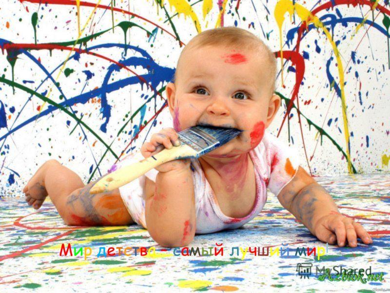 Мир детства – самый лучший мир!