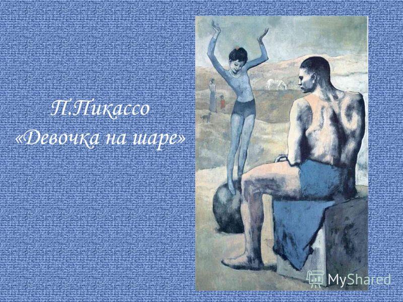 П.Пикассо «Девочка на шаре»