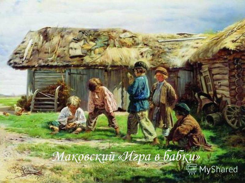 Маковский «Игра в бабки»