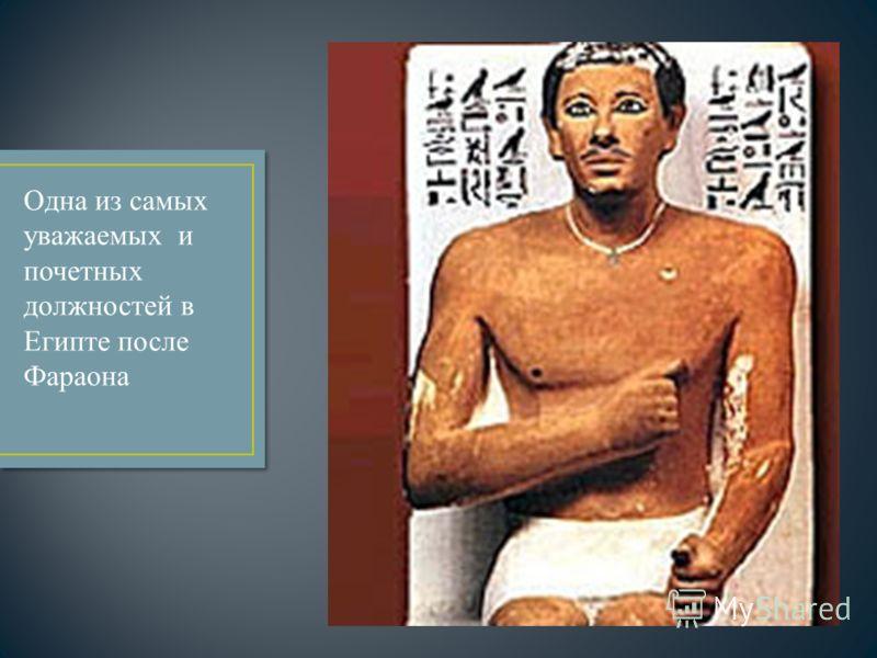 Одна из самых уважаемых и почетных должностей в Египте после Фараона