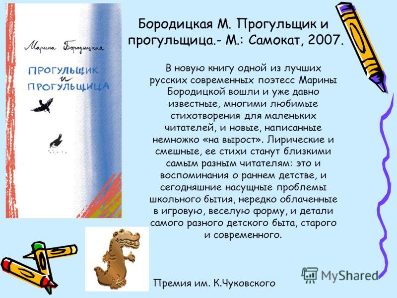 В новую книгу одной из лучших русских современных поэтесс Марины Бородицкой вошли и уже давно известные, многими любимые стихотворения для маленьких читателей, и новые, написанные немножко «на вырост». Лирические и смешные, ее стихи станут близкими с
