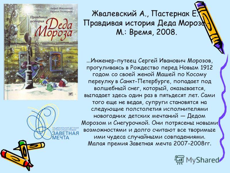 ...Инженер-путеец Сергей Иванович Морозов, прогуливаясь в Рождество перед Новым 1912 годом со своей женой Машей по Косому переулку в Санкт-Петербурге, попадает под волшебный снег, который, оказывается, выпадает здесь один раз в пятьдесят лет. Сами то