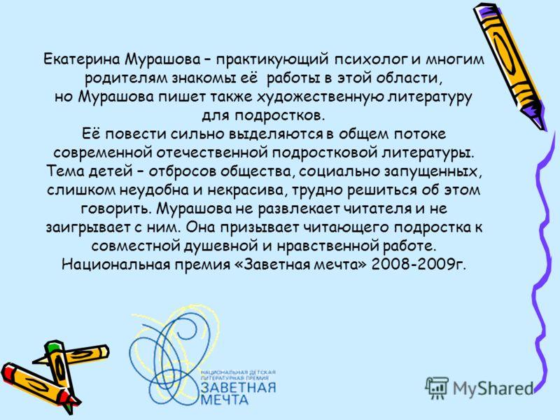 Екатерина Мурашова – практикующий психолог и многим родителям знакомы её работы в этой области, но Мурашова пишет также художественную литературу для подростков. Её повести сильно выделяются в общем потоке современной отечественной подростковой литер