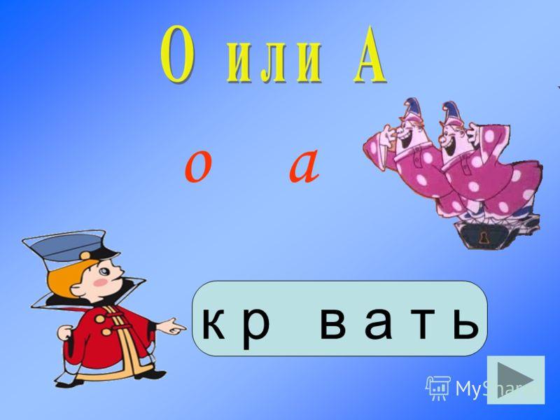 к р в а т ь о а