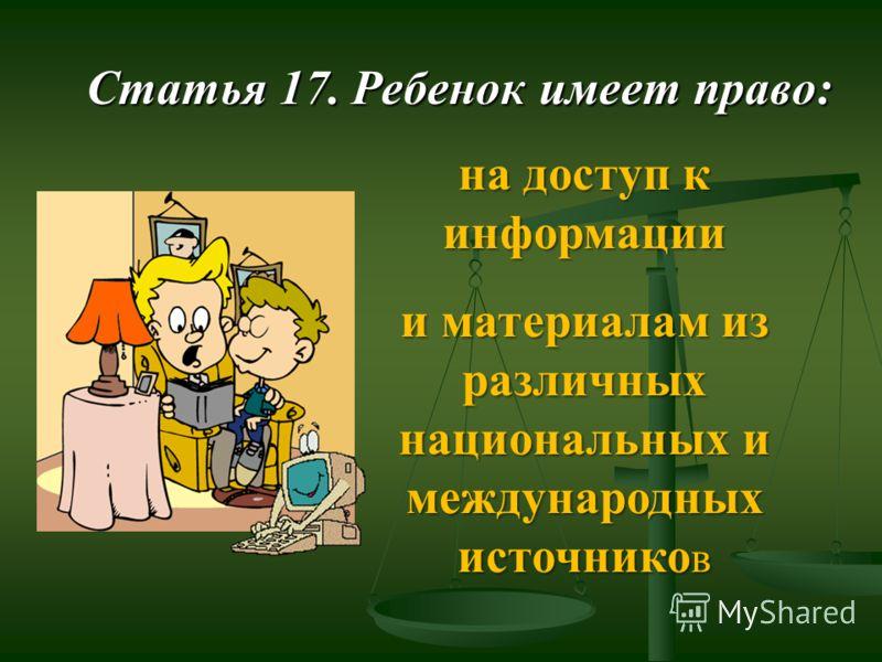 Статья 17. Ребенок имеет право: на доступ к информации и материалам из различных национальных и международных источнико в