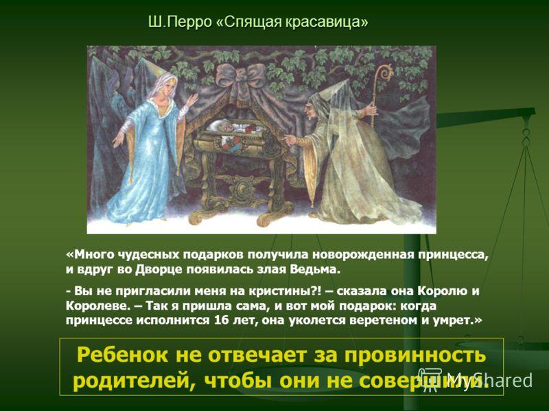 «Много чудесных подарков получила новорожденная принцесса, и вдруг во Дворце появилась злая Ведьма. - Вы не пригласили меня на кристины?! – сказала она Королю и Королеве. – Так я пришла сама, и вот мой подарок: когда принцессе исполнится 16 лет, она