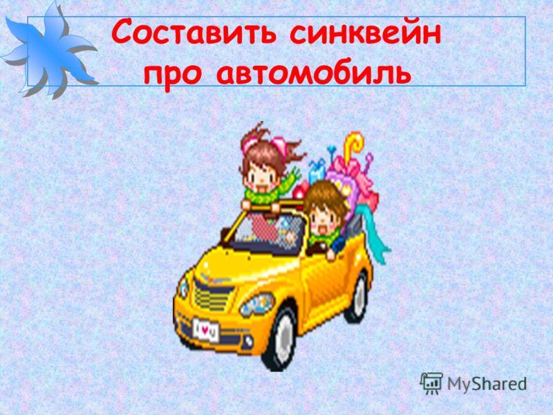 Составить синквейн про автомобиль