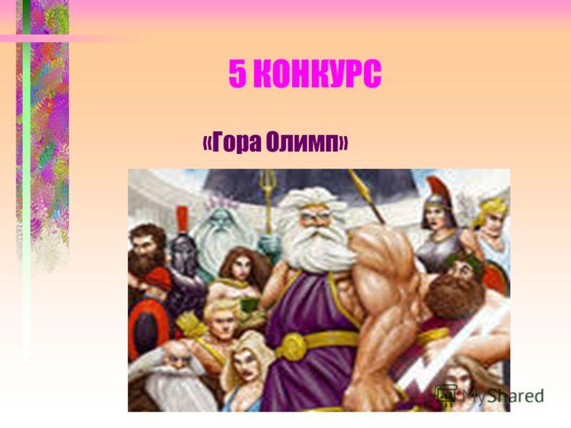 5 КОНКУРС «Гора Олимп»