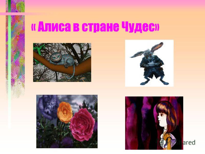 « Алиса в стране Чудес»