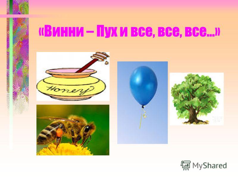 «Винни – Пух и все, все, все…»