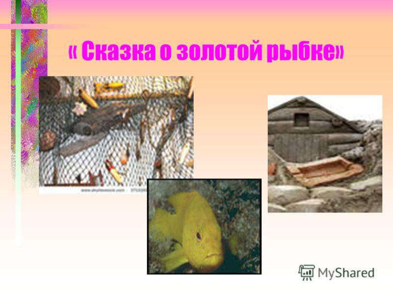 « Сказка о золотой рыбке»