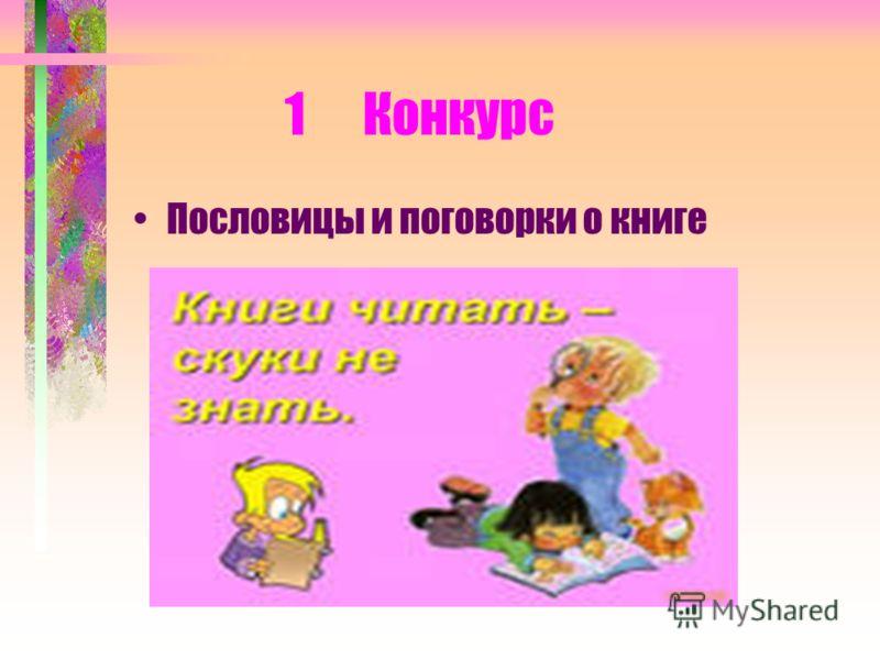 1 Конкурс Пословицы и поговорки о книге