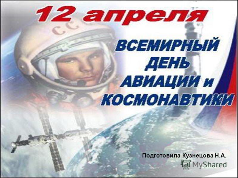 Подготовила Кузнецова Н.А.