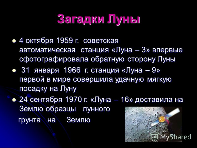 Загадки Луны 4 октября 1959 г. советская автоматическая станция «Луна – 3» впервые сфотографировала обратную сторону Луны 4 октября 1959 г. советская автоматическая станция «Луна – 3» впервые сфотографировала обратную сторону Луны 31 января 1966 г. с
