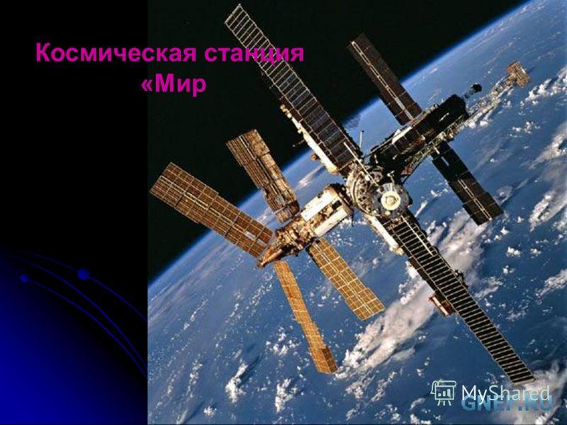 Космическая станция «Мир