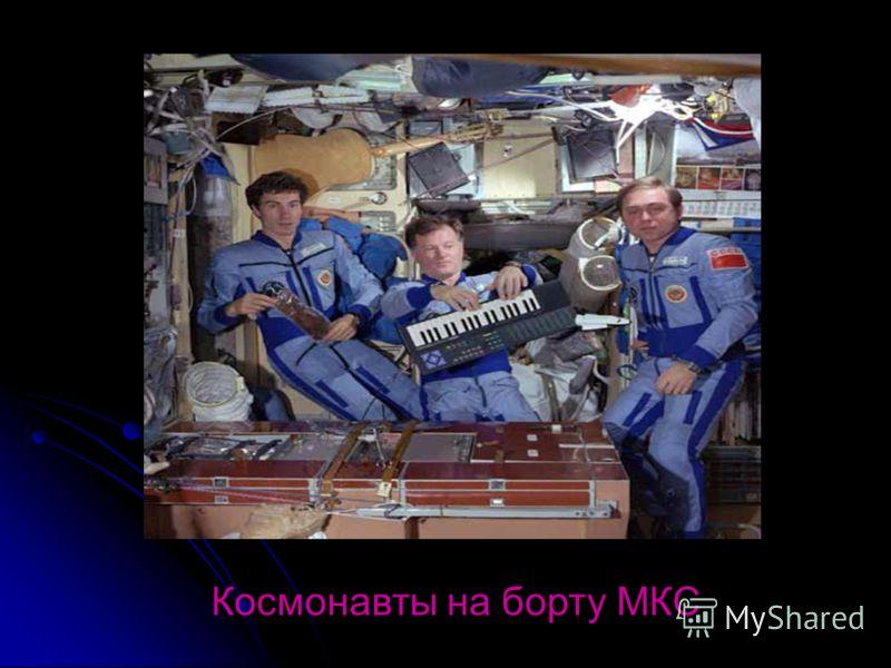 Космонавты на борту МКС
